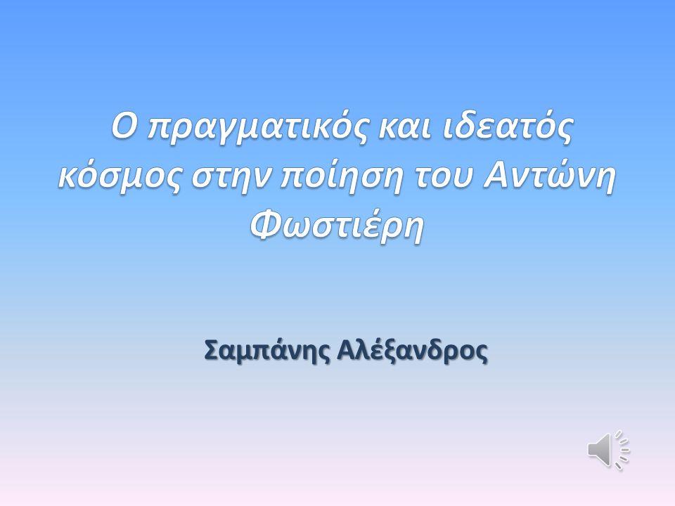 Σαμπάνης Αλέξανδρος