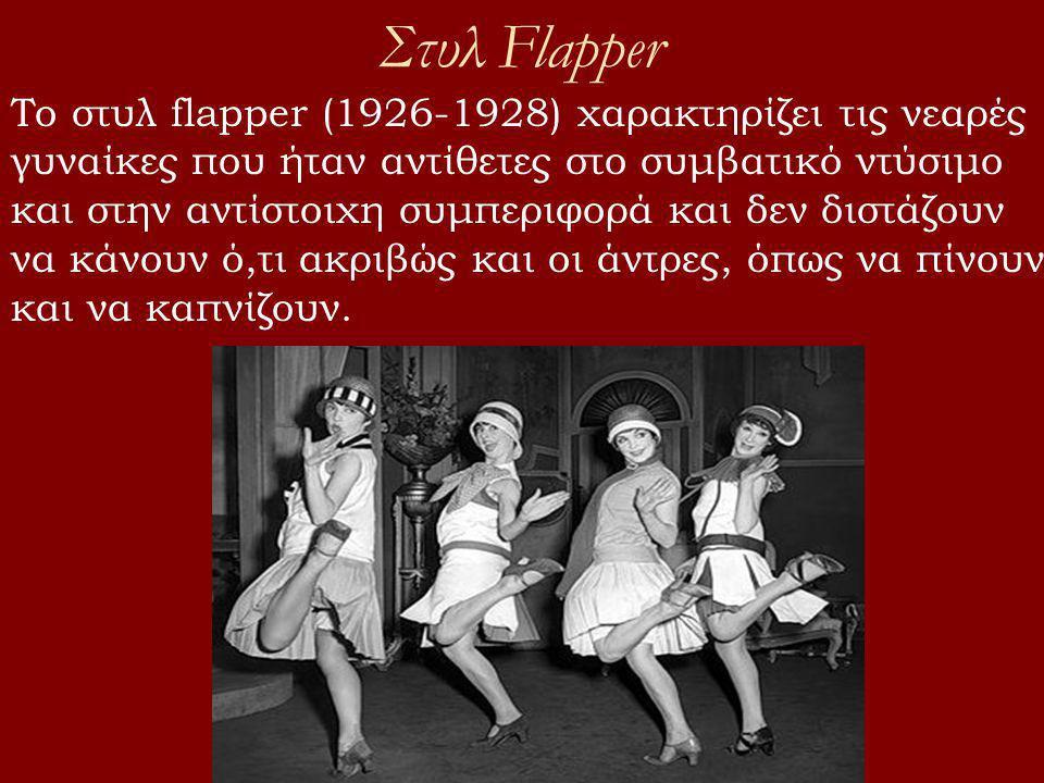 Στυλ Flapper Το στυλ flapper (1926-1928) χαρακτηρίζει τις νεαρές γυναίκες που ήταν αντίθετες στο συμβατικό ντύσιμο και στην αντίστοιχη συμπεριφορά και δεν διστάζουν να κάνουν ό,τι ακριβώς και οι άντρες, όπως να πίνουν και να καπνίζουν.