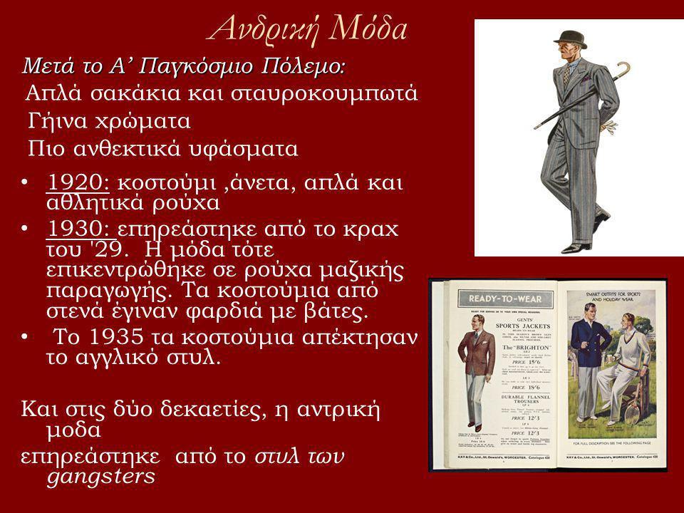Ανδρική Μόδα • 1920: κοστούμι,άνετα, απλά και αθλητικά ρούχα • 1930: επηρεάστηκε από το κραχ του '29. Η μόδα τότε επικεντρώθηκε σε ρούχα μαζικής παραγ