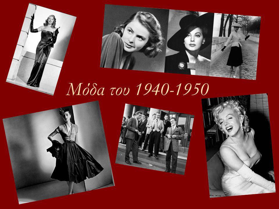 Μόδα του 1940-1950