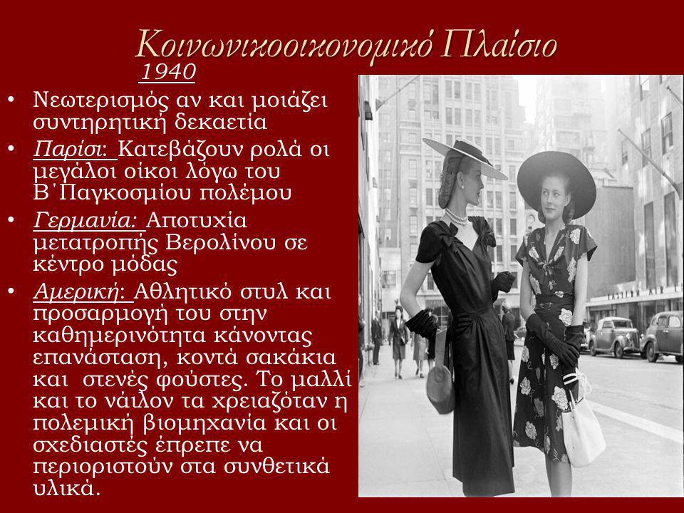 Κοινωνικοοικονομικό Πλαίσιο 1940 • Νεωτερισμός αν και μοιάζει συντηρητική δεκαετία • Παρίσι : Κατεβάζουν ρολά οι μεγάλοι οίκοι λόγω του Β΄Παγκοσμίου π
