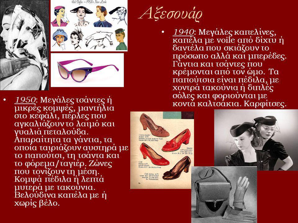 Αξεσουάρ • 1940 : Μεγάλες καπελίνες, καπέλα με voile από δίχτυ ή δαντέλα που σκιάζουν το πρόσωπο αλλά και μπερέδες.