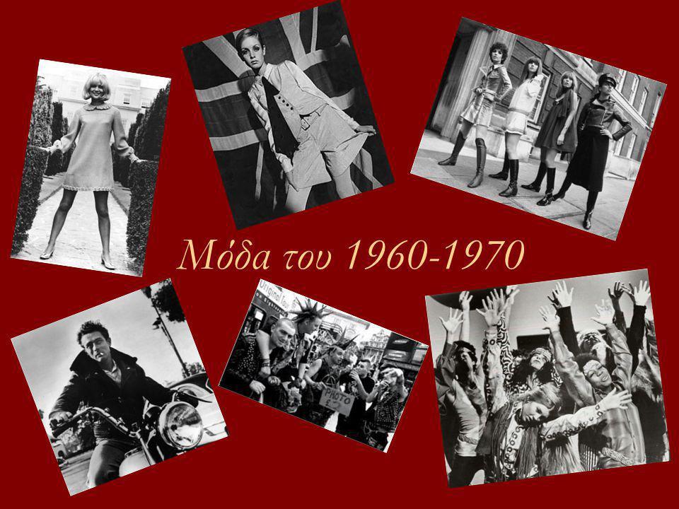 Μόδα του 1960-1970