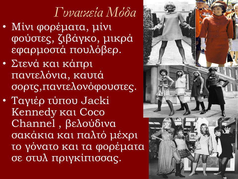 Γυναικεία Μόδα • Μίνι φορέματα, μίνι φούστες, ζιβάγκο, μικρά εφαρμοστά πουλόβερ. • Στενά και κάπρι παντελόνια, καυτά σορτς,παντελονόφουστες. • Ταγιέρ