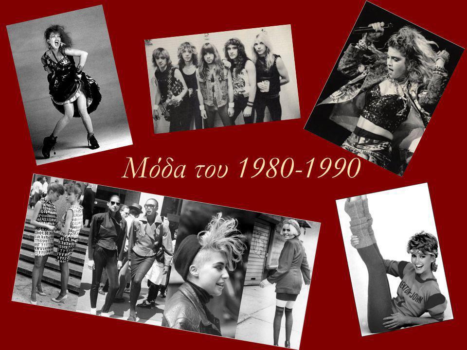 Μόδα του 1980-1990