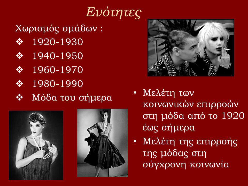 Ενότητες • Μελέτη των κοινωνικών επιρροών στη μόδα από το 1920 έως σήμερα • Μελέτη της επιρροής της μόδας στη σύγχρονη κοινωνία Χωρισμός ομάδων :  19