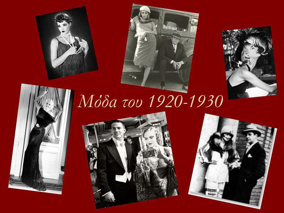 Μόδα του 1920-1930