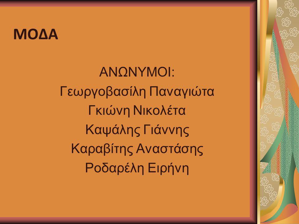 ΜΟΔΑ ΑΝΩΝΥΜΟΙ: Γεωργοβασίλη Παναγιώτα Γκιώνη Νικολέτα Καψάλης Γιάννης Καραβίτης Αναστάσης Ροδαρέλη Ειρήνη