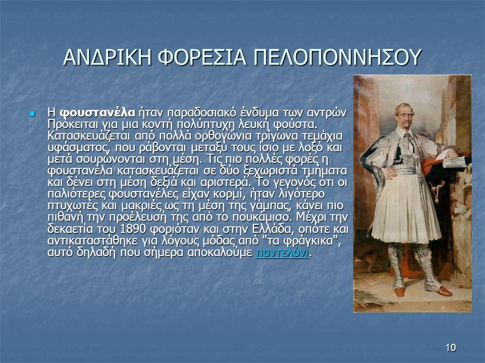 10 ΑΝΔΡΙΚΗ ΦΟΡΕΣΙΑ ΠΕΛΟΠΟΝΝΗΣΟΥ  Η φουστανέλα ήταν παραδοσιακό ένδυμα των αντρών Πρόκειται για μια κοντή πολύπτυχη λευκή φούστα.