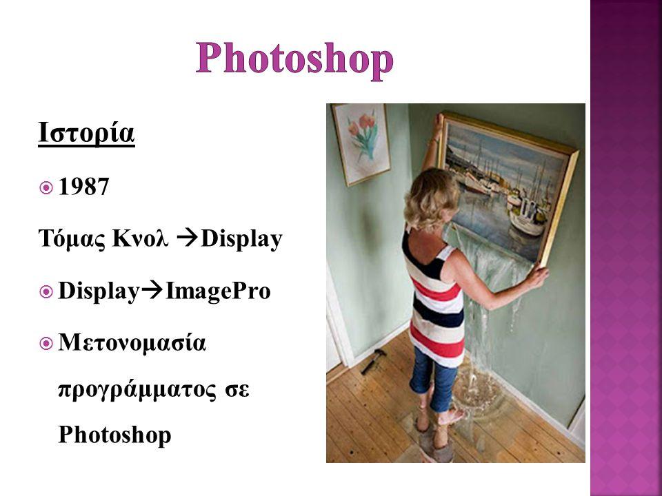 Ιστορία  1987 Τόμας Κνολ  Display  Display  ImagePro  Μετονομασία προγράμματος σε Photoshop
