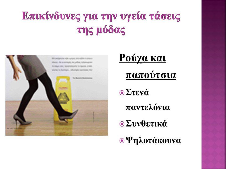 Ρούχα και παπούτσια  Στενά παντελόνια  Συνθετικά  Ψηλοτάκουνα