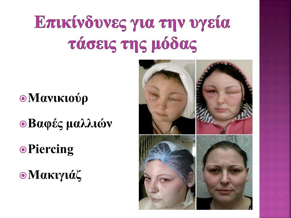  Μανικιούρ  Βαφές μαλλιών  Piercing  Μακιγιάζ
