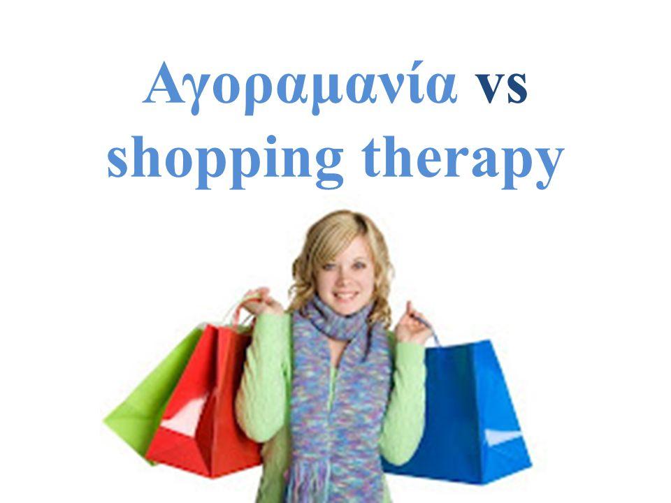 Αγοραμανία vs shopping therapy