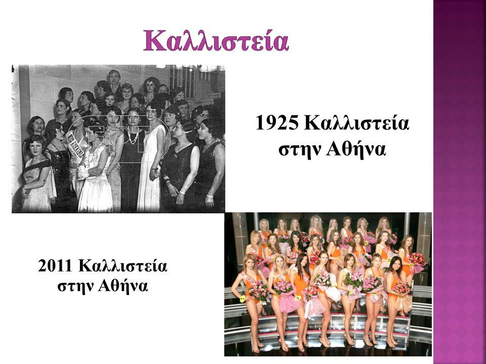 1925 Καλλιστεία στην Αθήνα 2011 Καλλιστεία στην Αθήνα