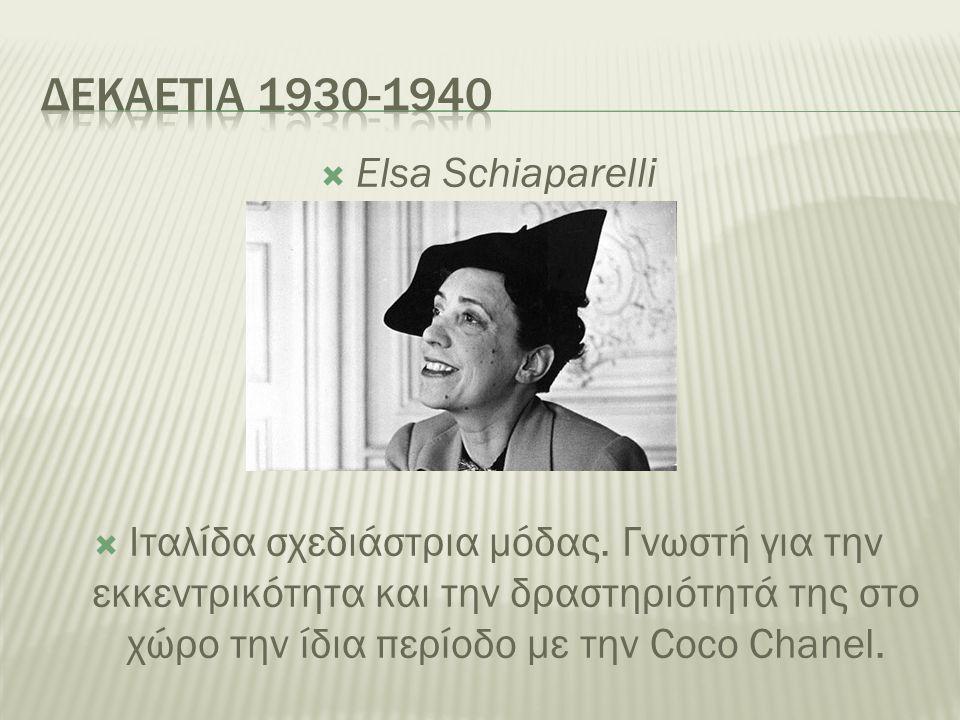  Elsa Schiaparelli  Ιταλίδα σχεδιάστρια μόδας.