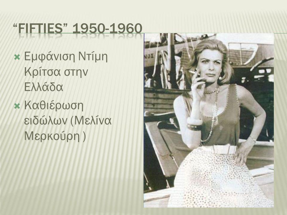  Εμφάνιση Ντίμη Κρίτσα στην Ελλάδα  Καθιέρωση ειδώλων (Μελίνα Μερκούρη )