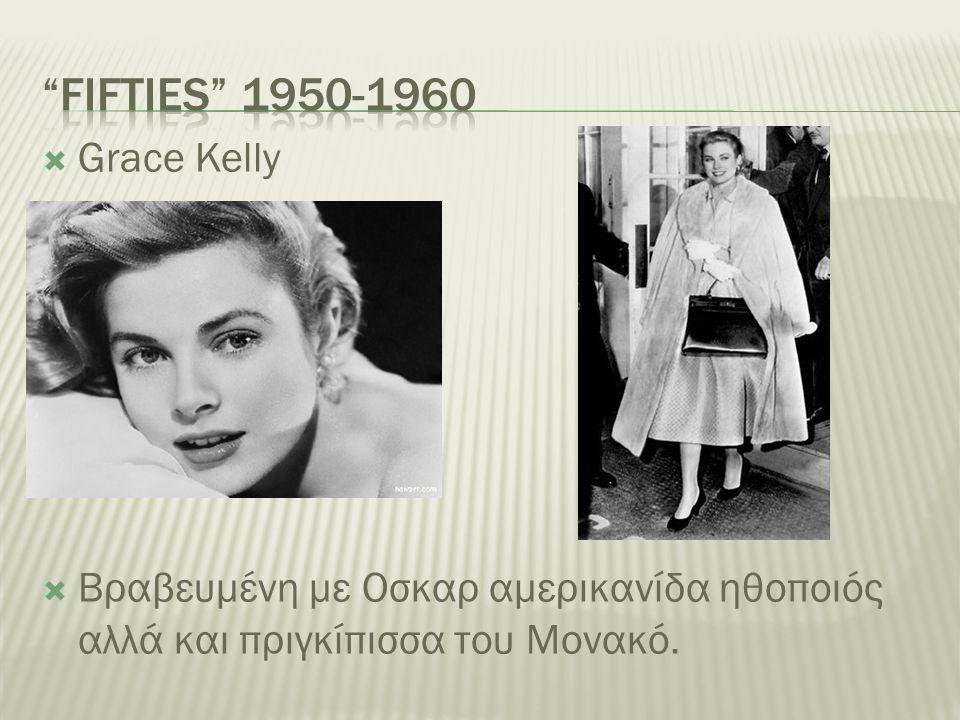  Grace Kelly  Βραβευμένη με Οσκαρ αμερικανίδα ηθοποιός αλλά και πριγκίπισσα του Μονακό.