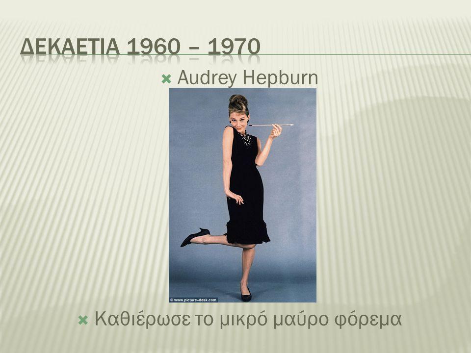  Audrey Hepburn  Καθιέρωσε το μικρό μαύρο φόρεμα