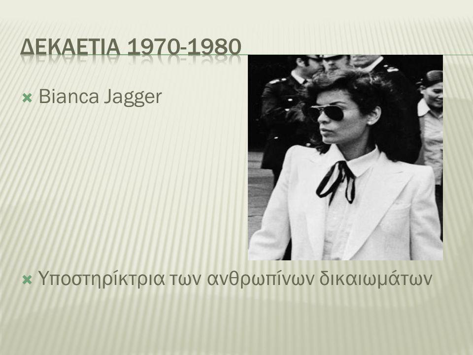  Bianca Jagger  Υποστηρίκτρια των ανθρωπίνων δικαιωμάτων