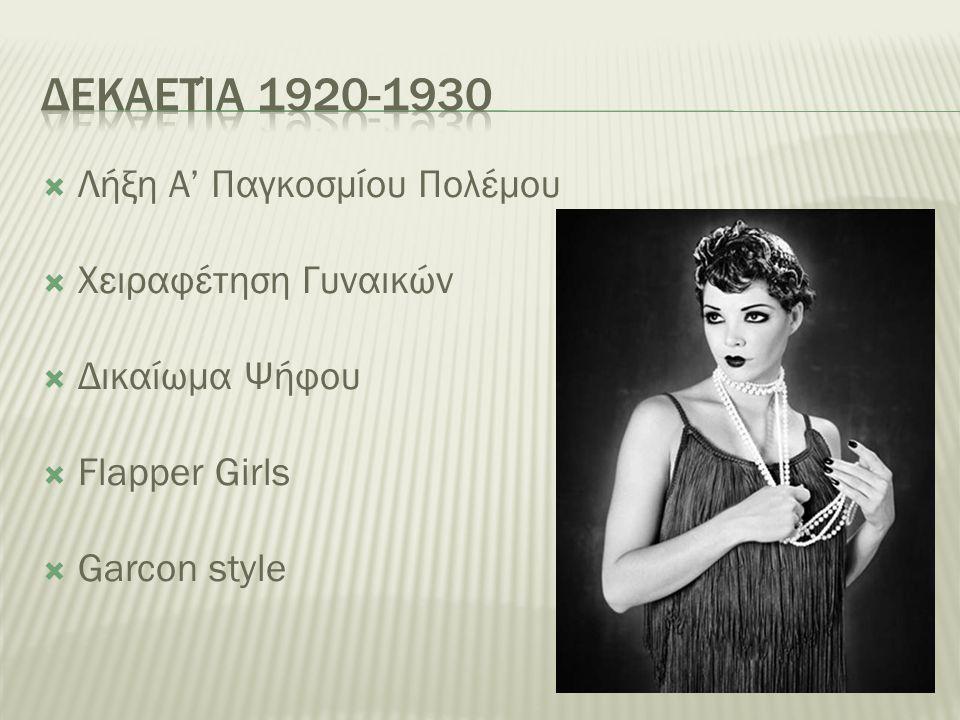  Λήξη Α' Παγκοσμίου Πολέμου  Χειραφέτηση Γυναικών  Δικαίωμα Ψήφου  Flapper Girls  Garcon style