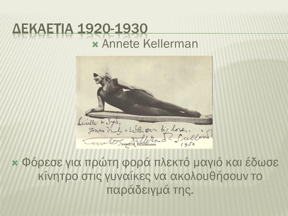  Annete Kellerman  Φόρεσε για πρώτη φορά πλεκτό μαγιό και έδωσε κίνητρο στις γυναίκες να ακολουθήσουν το παράδειγμά της.