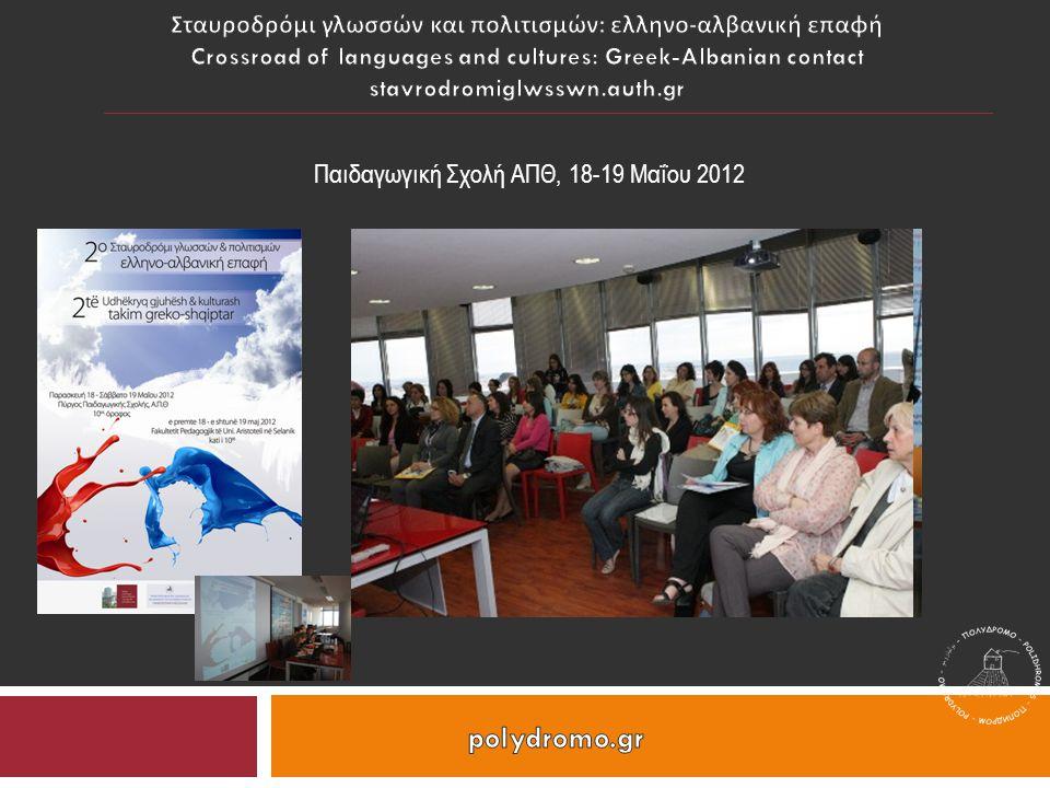 Παιδαγωγική Σχολή ΑΠΘ, 18-19 Μαΐου 2012