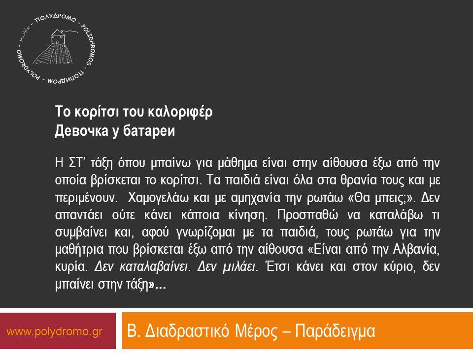 Β. Διαδραστικό Μέρος – Παράδειγμα www.polydromo.gr Το κορίτσι του καλοριφέρ Девочка у батареи Η ΣΤ' τάξη όπου μπαίνω για μάθημα είναι στην αίθουσα έξω