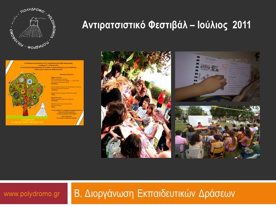 Β. Διοργάνωση Εκπαιδευτικών Δράσεων Αντιρατσιστικό Φεστιβάλ – Ιούλιος 2011 www.polydromo.gr