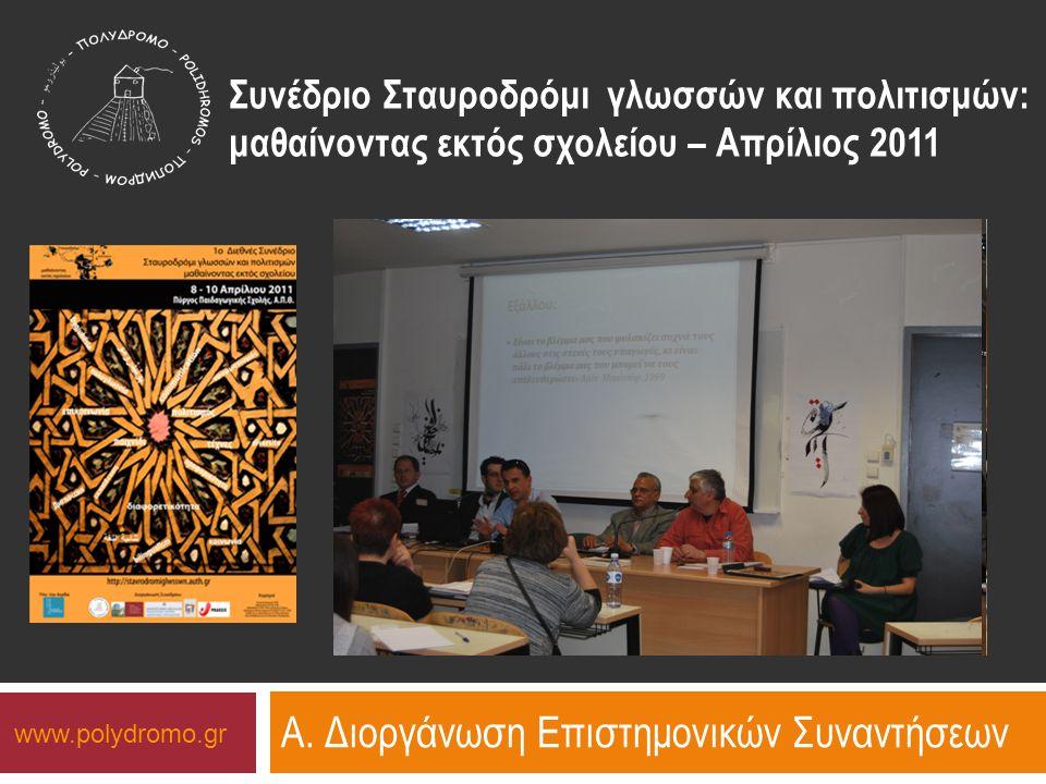 Α. Διοργάνωση Επιστημονικών Συναντήσεων Συνέδριο Σταυροδρόμι γλωσσών και πολιτισμών: μαθαίνοντας εκτός σχολείου – Απρίλιος 2011 www.polydromo.gr