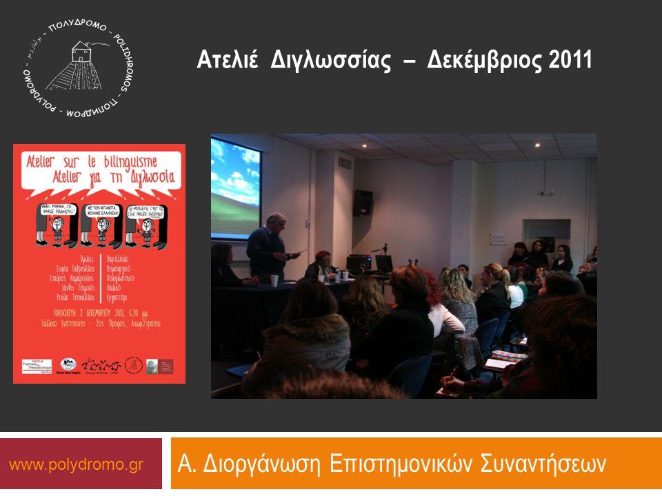 Α. Διοργάνωση Επιστημονικών Συναντήσεων Ατελιέ Διγλωσσίας – Δεκέμβριος 2011 www.polydromo.gr