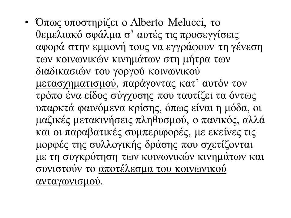 •Όπως υποστηρίζει ο Alberto Melucci, το θεμελιακό σφάλμα σ' αυτές τις προσεγγίσεις αφορά στην εμμονή τους να εγγράφουν τη γένεση των κοινωνικών κινημά