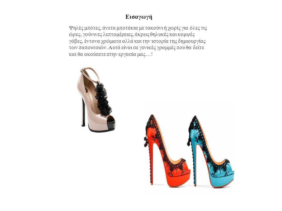 Εισαγωγή Ψηλές μπότες, άνετα μποτάκια με τακούνι ή χωρίς για όλες τις ώρες, γούνινες λεπτομέρειες, άκρως θηλυκές και κομψές γόβες, έντονα χρώματα αλλά