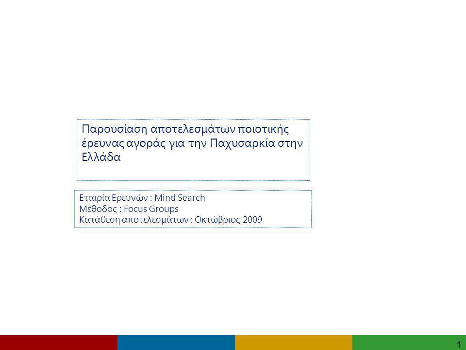 1 Παρουσίαση αποτελεσμάτων ποιοτικής έρευνας αγοράς για την Παχυσαρκία στην Ελλάδα Εταιρία Ερευνών : Mind Search Μέθοδος : Focus Groups Κατάθεση αποτελεσμάτων : Οκτώβριος 2009