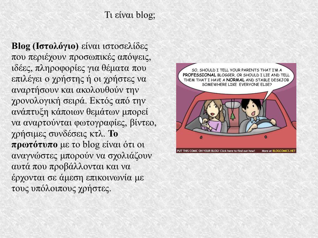 Blog (Ιστολόγιο) είναι ιστοσελίδες που περιέχουν προσωπικές απόψεις, ιδέες, πληροφορίες για θέματα που επιλέγει ο χρήστης ή οι χρήστες να αναρτήσουν και ακολουθούν την χρονολογική σειρά.