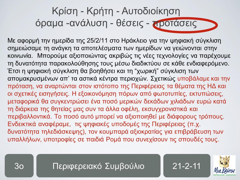 Περιφερειακό Συμβούλιο3ο21-2-11 Κρίση - Κρήτη - Αυτοδιοίκηση όραμα -ανάλυση - θέσεις - προτάσεις Με αφορμή την ημερίδα της 25/2/11 στο Ηράκλειο για την ψηφιακή σύγκλιση σημειώσαμε τη ανάγκη τα αποτελέσματα των ημερίδων να γειώνονται στην κοινωνία.