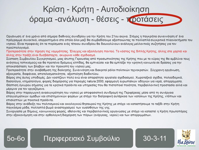 Περιφερειακό Συμβούλιο5ο-6ο30-3-11 Οργάνωση σ' ένα χρόνο από σήμερα διεθνούς συνεδρίου για την Κρήτη του 21ου αιώνα.