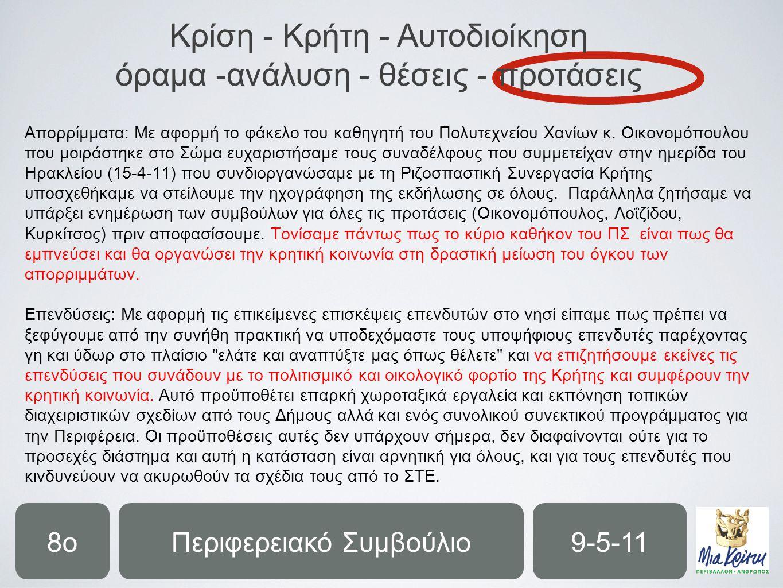 Περιφερειακό Συμβούλιο8ο9-5-11 Απορρίμματα: Με αφορμή το φάκελο του καθηγητή του Πολυτεχνείου Xανίων κ.