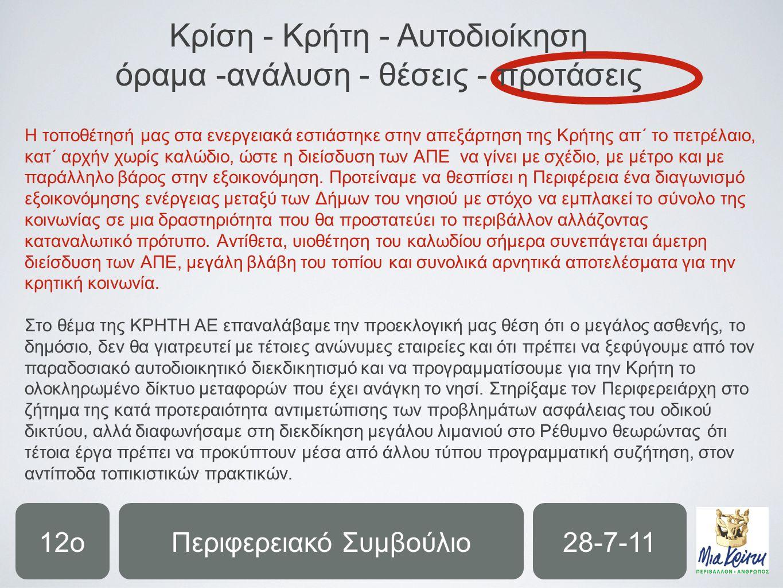 Περιφερειακό Συμβούλιο12ο28-7-11 Η τοποθέτησή μας στα ενεργειακά εστιάστηκε στην απεξάρτηση της Κρήτης απ´ το πετρέλαιο, κατ´ αρχήν χωρίς καλώδιο, ώστε η διείσδυση των ΑΠΕ να γίνει με σχέδιο, με μέτρο και με παράλληλο βάρος στην εξοικονόμηση.