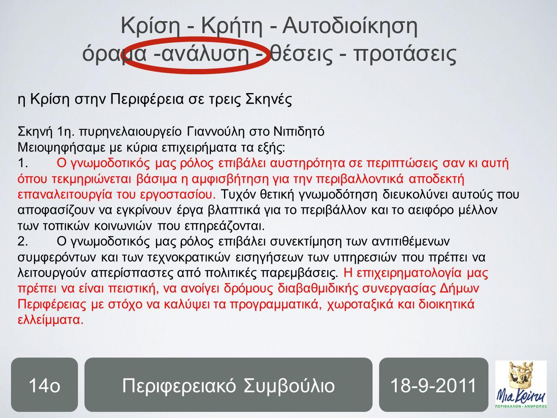 Περιφερειακό Συμβούλιο14ο18-9-2011 η Κρίση στην Περιφέρεια σε τρεις Σκηνές Σκηνή 1η.