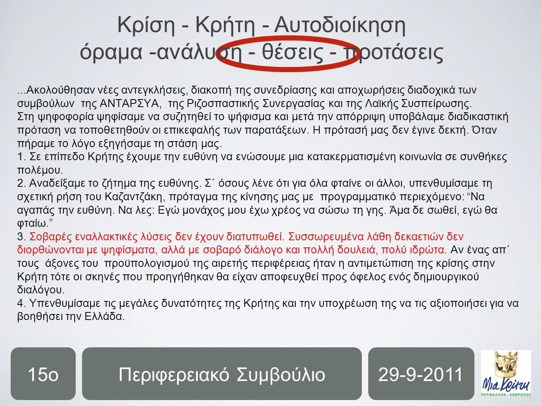 Περιφερειακό Συμβούλιο15ο29-9-2011...Ακολούθησαν νέες αντεγκλήσεις, διακοπή της συνεδρίασης και αποχωρήσεις διαδοχικά των συμβούλων της ΑΝΤΑΡΣΥΑ, της Ριζοσπαστικής Συνεργασίας και της Λαϊκής Συσπείρωσης.