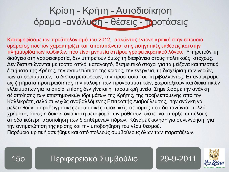 Περιφερειακό Συμβούλιο15ο29-9-2011 Καταψηφίσαμε τον προϋπολογισμό του 2012, ασκώντας έντονη κριτική στην απουσία οράματος που τον χαρακτηρίζει και αποτυπώνεται στις εισηγητικές εκθέσεις και στην πλημμυρίδα των κωδικών, που είναι μνημεία στείρου γραφειοκρατικού λόγου.