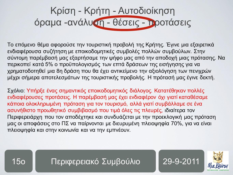 Περιφερειακό Συμβούλιο15ο29-9-2011 Το επόμενο θέμα αφορούσε την τουριστική προβολή της Κρήτης.