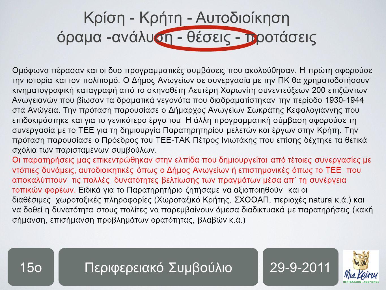 Περιφερειακό Συμβούλιο15ο29-9-2011 Ομόφωνα πέρασαν και οι δυο προγραμματικές συμβάσεις που ακολούθησαν.