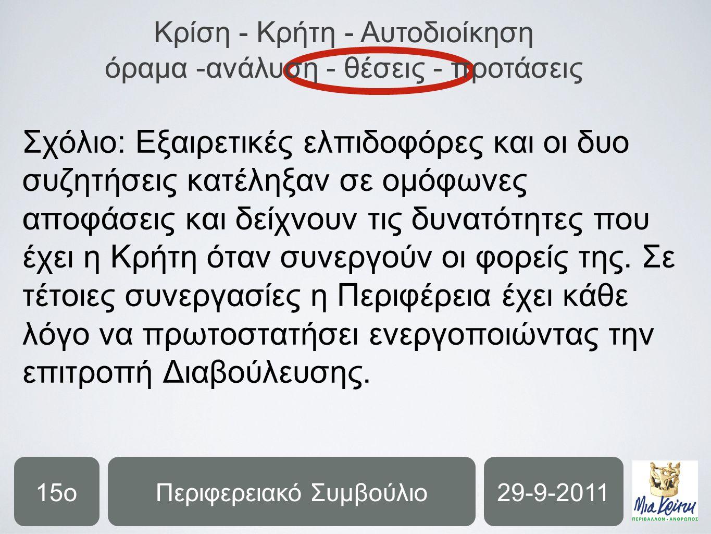 Περιφερειακό Συμβούλιο15ο29-9-2011 Σχόλιο: Εξαιρετικές ελπιδοφόρες και οι δυο συζητήσεις κατέληξαν σε ομόφωνες αποφάσεις και δείχνουν τις δυνατότητες που έχει η Κρήτη όταν συνεργούν οι φορείς της.