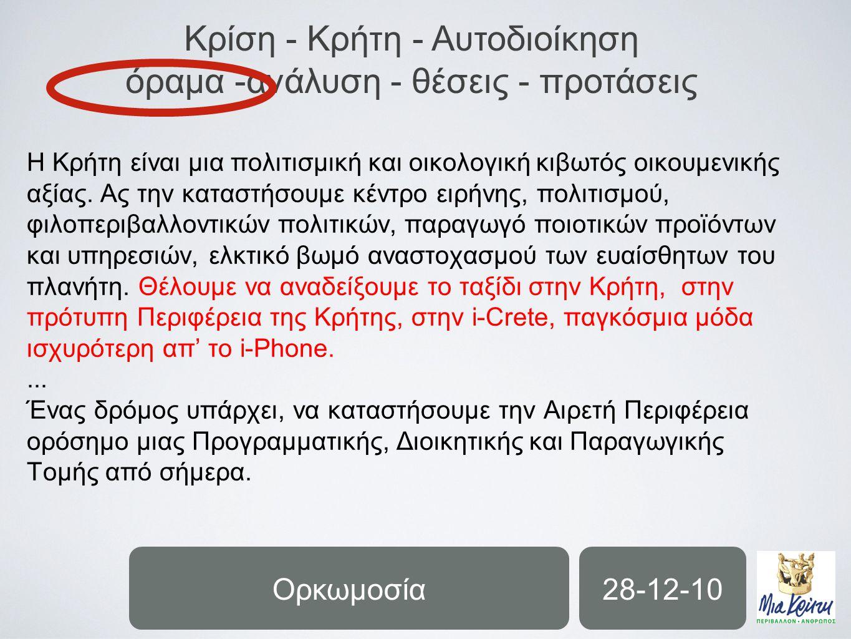 Η Κρήτη είναι μια πολιτισμική και οικολογική κιβωτός οικουμενικής αξίας.