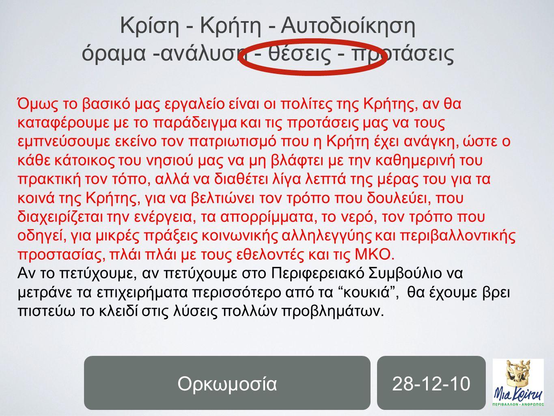 Όμως το βασικό μας εργαλείο είναι οι πολίτες της Κρήτης, αν θα καταφέρουμε με το παράδειγμα και τις προτάσεις μας να τους εμπνεύσουμε εκείνο τον πατριωτισμό που η Κρήτη έχει ανάγκη, ώστε ο κάθε κάτοικος του νησιού μας να μη βλάφτει με την καθημερινή του πρακτική τον τόπο, αλλά να διαθέτει λίγα λεπτά της μέρας του για τα κοινά της Κρήτης, για να βελτιώνει τον τρόπο που δουλεύει, που διαχειρίζεται την ενέργεια, τα απορρίμματα, το νερό, τον τρόπο που οδηγεί, για μικρές πράξεις κοινωνικής αλληλεγγύης και περιβαλλοντικής προστασίας, πλάι πλάι με τους εθελοντές και τις ΜΚΟ.