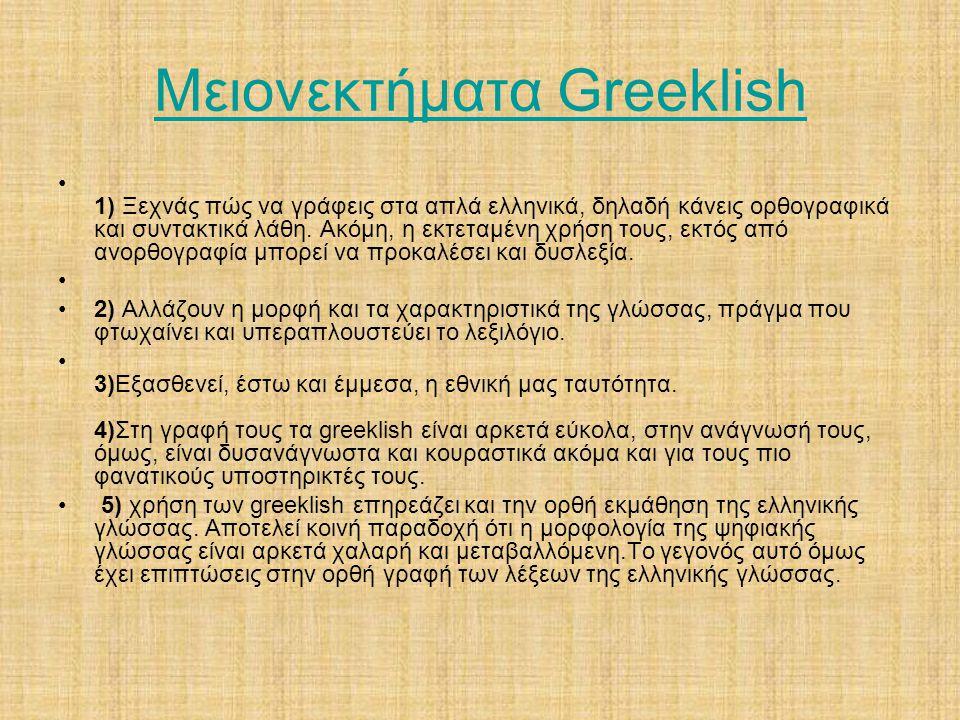 Μειονεκτήματα Greeklish • 1) Ξεχνάς πώς να γράφεις στα απλά ελληνικά, δηλαδή κάνεις ορθογραφικά και συντακτικά λάθη. Ακόμη, η εκτεταμένη χρήση τους, ε