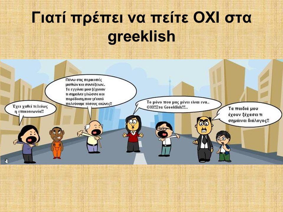 Γιατί πρέπει να πείτε ΟΧΙ στα greeklish