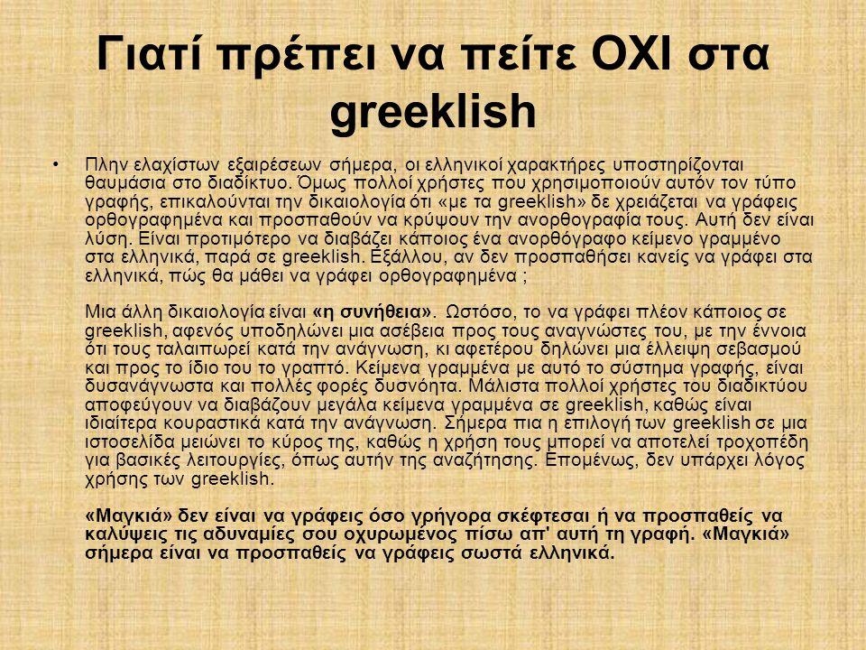 •Πλην ελαχίστων εξαιρέσεων σήμερα, οι ελληνικοί χαρακτήρες υποστηρίζονται θαυμάσια στο διαδίκτυο. Όμως πολλοί χρήστες που χρησιμοποιούν αυτόν τον τύπο