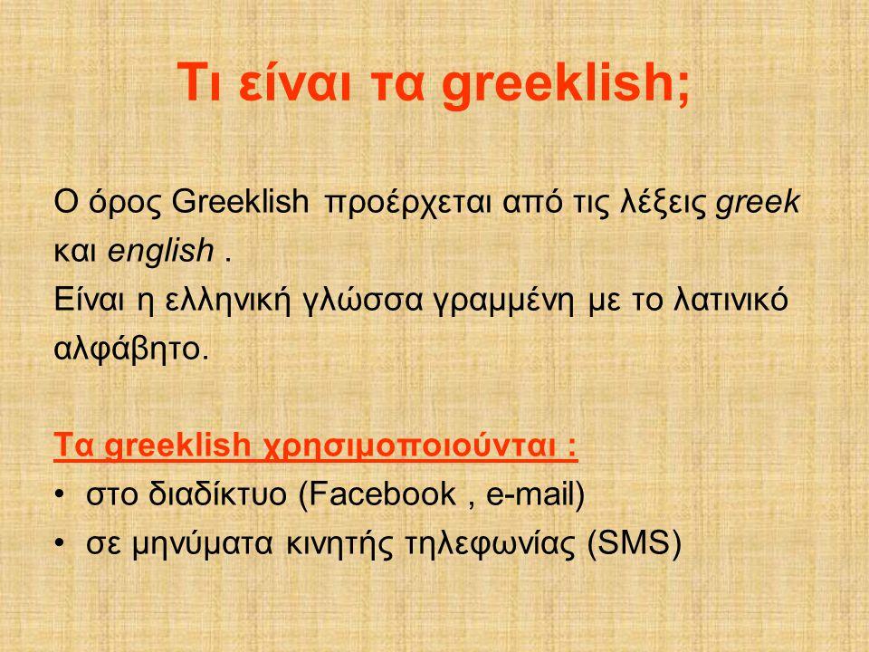 Τι είναι τα greeklish; Ο όρος Greeklish προέρχεται από τις λέξεις greek και english. Είναι η ελληνική γλώσσα γραμμένη με το λατινικό αλφάβητο. Τα gree
